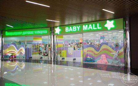 Baby Mall - ремонт коммерческой недвижимости