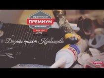 Embedded thumbnail for Ремонт квартиры ул.Куйбышева, Екатеринбург. Процесс - СК ПРЕМИУМ