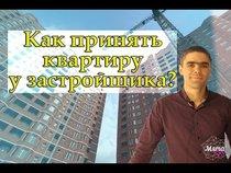 Embedded thumbnail for Как принять квартиру в новостройке?