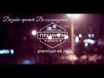 Embedded thumbnail for Ремонт квартиры под ключ, ул. Волгоградская, Екатеринбург - СК ПРЕМИУМ