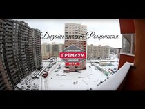 Embedded thumbnail for Ремонт квартиры, ул.Рощинская, Екатеринбург. Процесс - СК ПРЕМИУМ