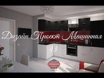 Embedded thumbnail for Ремонт квартиры по дизайн проекту, ул.Машинная, Екатеринбург - СК ПРЕМИУМ