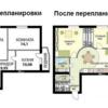Перепланировка двухкомнатных квартир