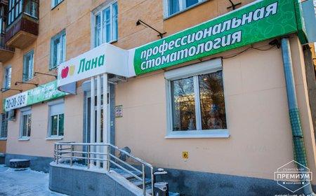 Ремонт стоматологии в Екатеринбурге